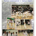 Colorado Karate Classic Memorial Tournament. November, 2011