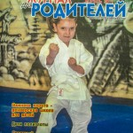 . Parents Magazine (cover page). April, 2011